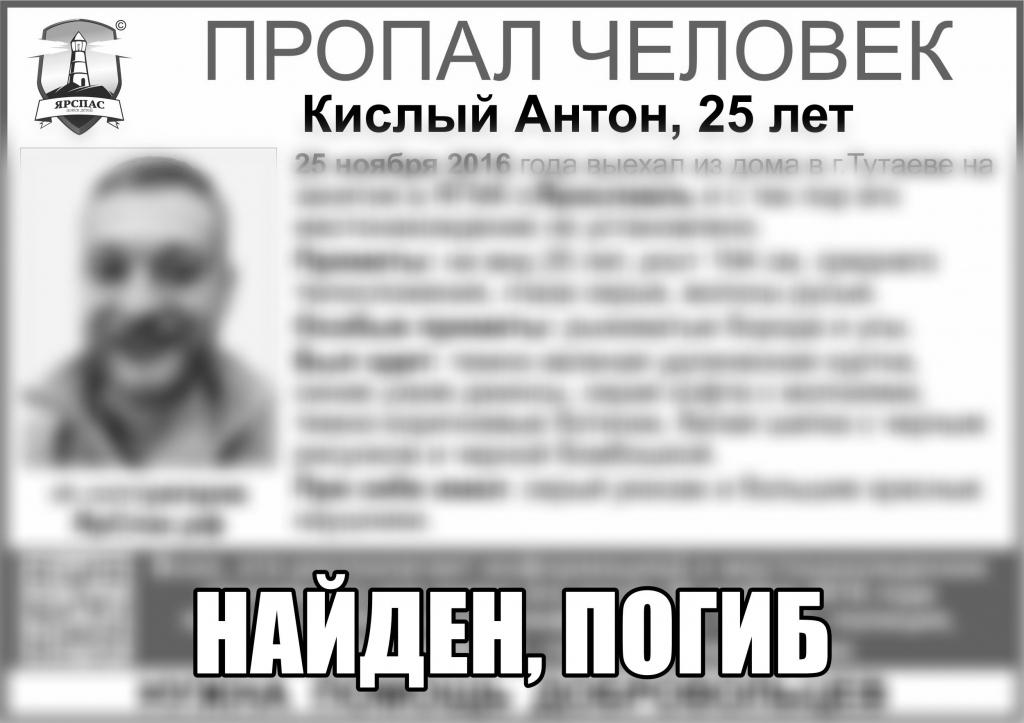 Пропавший в2014г. вЯрославле мужчина найден мертвым