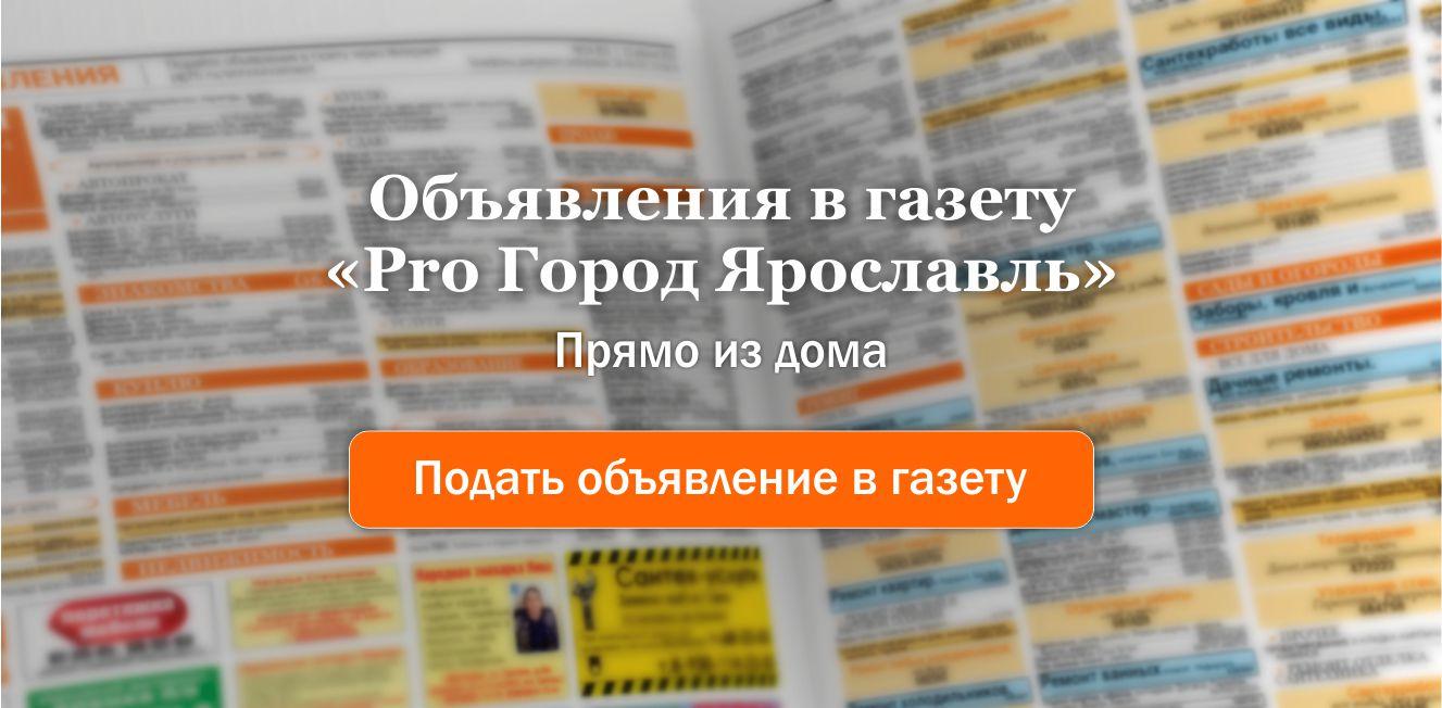 Подать объявление в газету ярославль на циане бесплатно нельзя разместить объявление