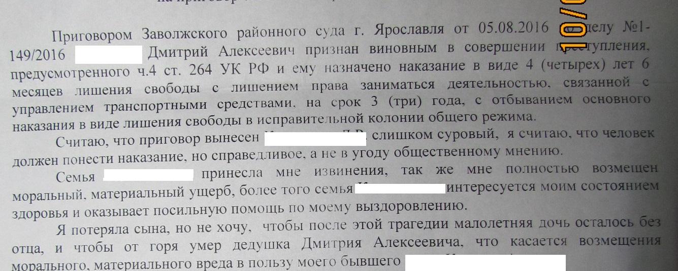 Как проверить апелляционную жалобу в мосгорсуде
