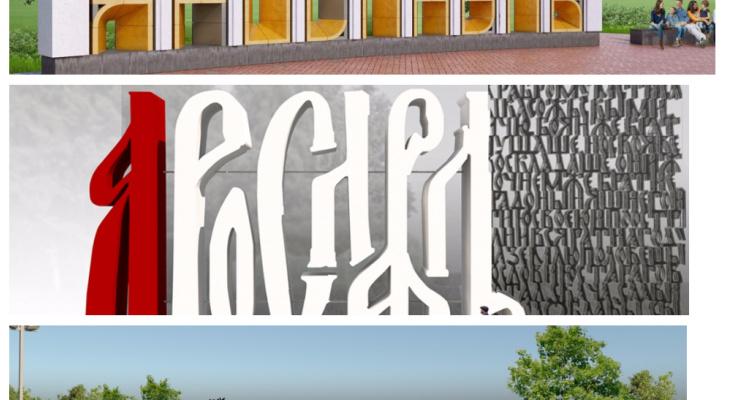 В Ярославле выбирают проект нашумевшей въездной стелы