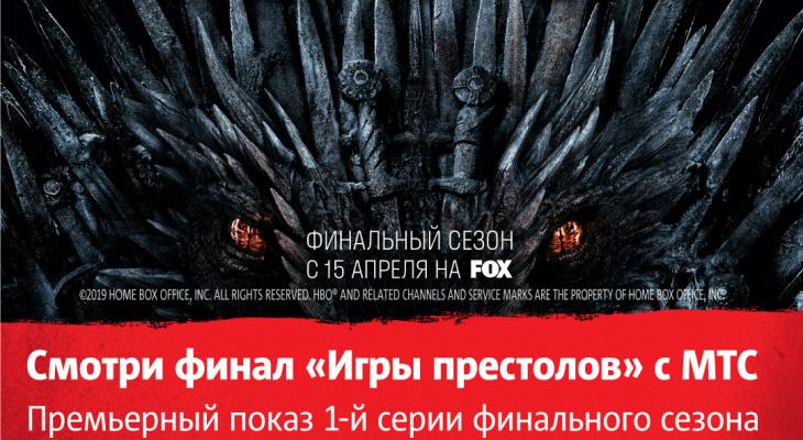 Сегодня ярославцы увидят «Игру престолов» на большом экране