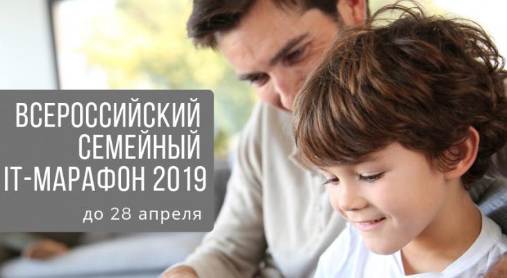Изучи интернет: онлайн-соревнование для семейных команд проводит «Ростелеком»