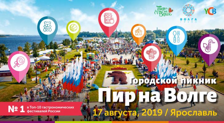 Правительство: на фестивале «Пир на Волге» пройдут бесплатные консультации для родителей