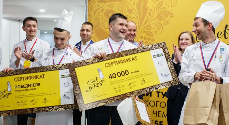 В Ярославле выбрали лучших поваров