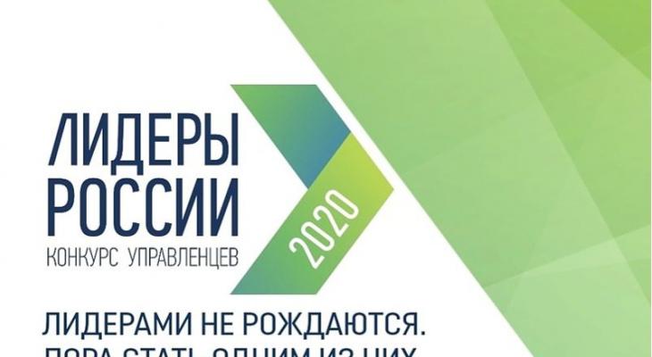 """Губернатор:""""Лидеры России"""" - хорошая возможность проявить себя"""