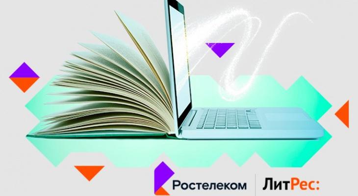 «Ростелеком» и ЛитРес запустили кобрендинговый проект «Ростелеком Книги»