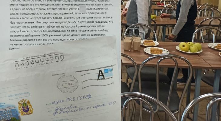 """""""У нее заберут премию"""": учительский скандал из-за питания в школе Ярославля"""