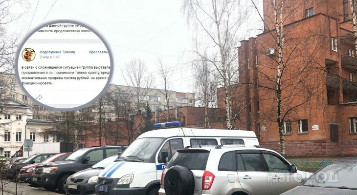 Чат голых учениц: учительница заявила в полицию об оскорблении в школе Ярославля