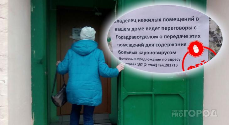 Как сеют панику: фейковые объявления о коронавирусе появились на подъездах