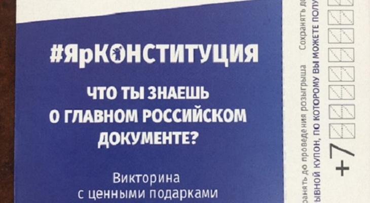 Телевизоры, ноутбуки и планшеты: больше 1000 ценных призов смогут выиграть ярославцы в викторине #ЯрКонституция