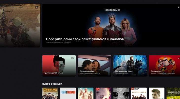 100 тысяч ярославцев смотрят фильмы и сериалы без ограничений: как получить безлимитный доступ