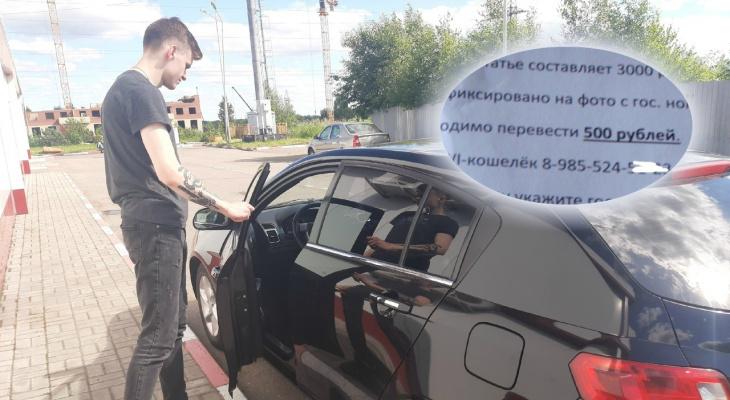 Массовые угрозы водителям оставляют в Ярославской области: кто это делает