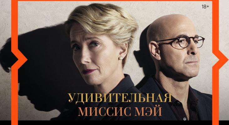 Ярославцы смогут обсудить долгожданную кинопремьеру с критиками и режиссерами онлайн