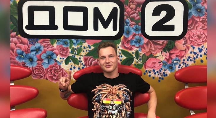 «Мне не стыдно»: ярославец попал на Дом-2