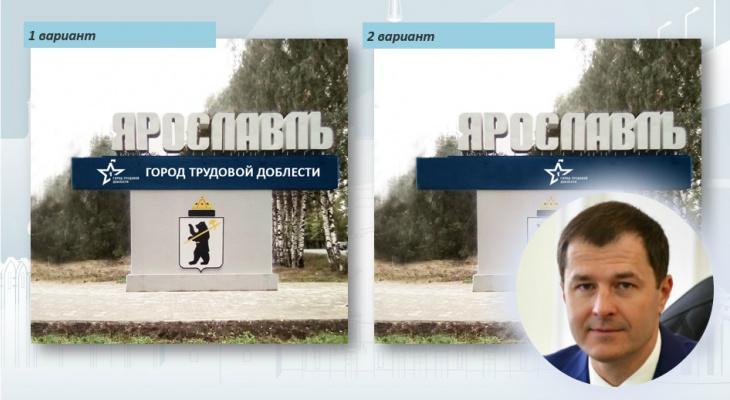 """""""Это совок"""": возмущенные горожане высмеяли проекты стелы на въезде в Ярославль"""