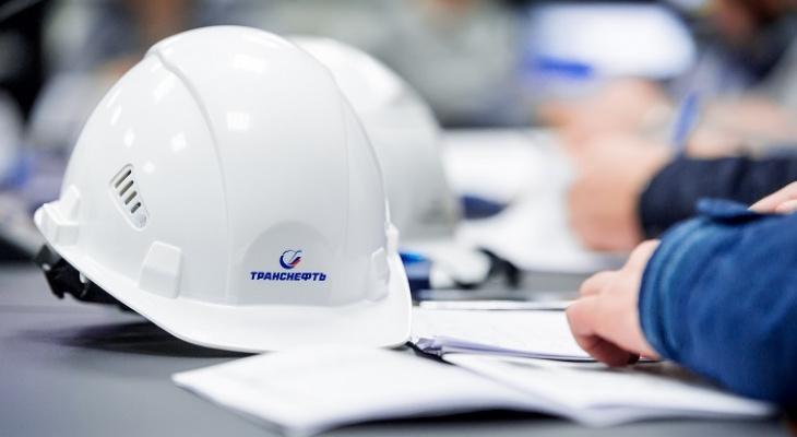 «Транснефть – Балтика» обеспечивает безопасность для своих сотрудников