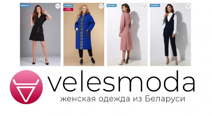 Интернет-магазин брендовой белорусской одежды Velesmoda стал доступнее в Ярославле