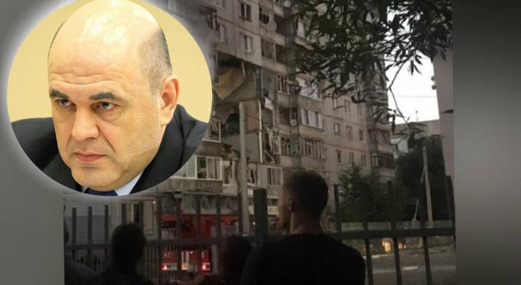 Мишустин подписал: жильцам взорвавшегося дома на Батова в Ярославле дадут 211 миллионов