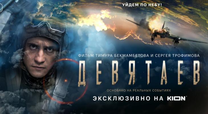 Эксклюзивная премьера «Девятаев» ждет зрителей в онлайн-кинотеатре KION