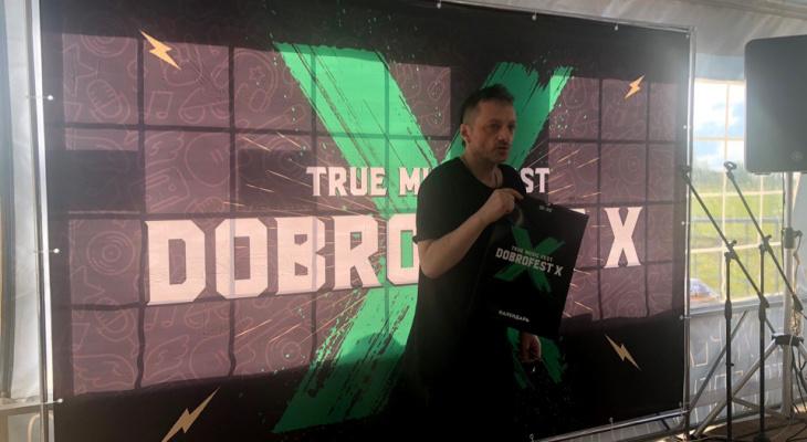 Фестиваль Dobrofest в Ярославской области перенесли: новые даты мероприятия