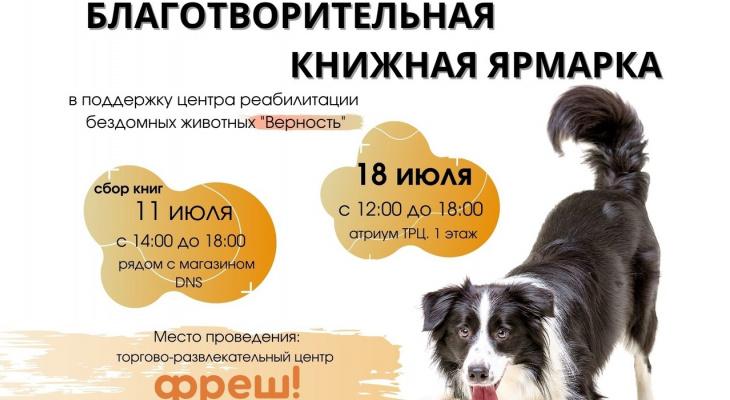 В Ярославле пройдет книжная ярмарка в поддержку животных